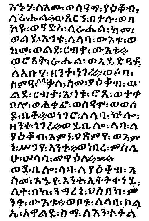 ge ez alphabet